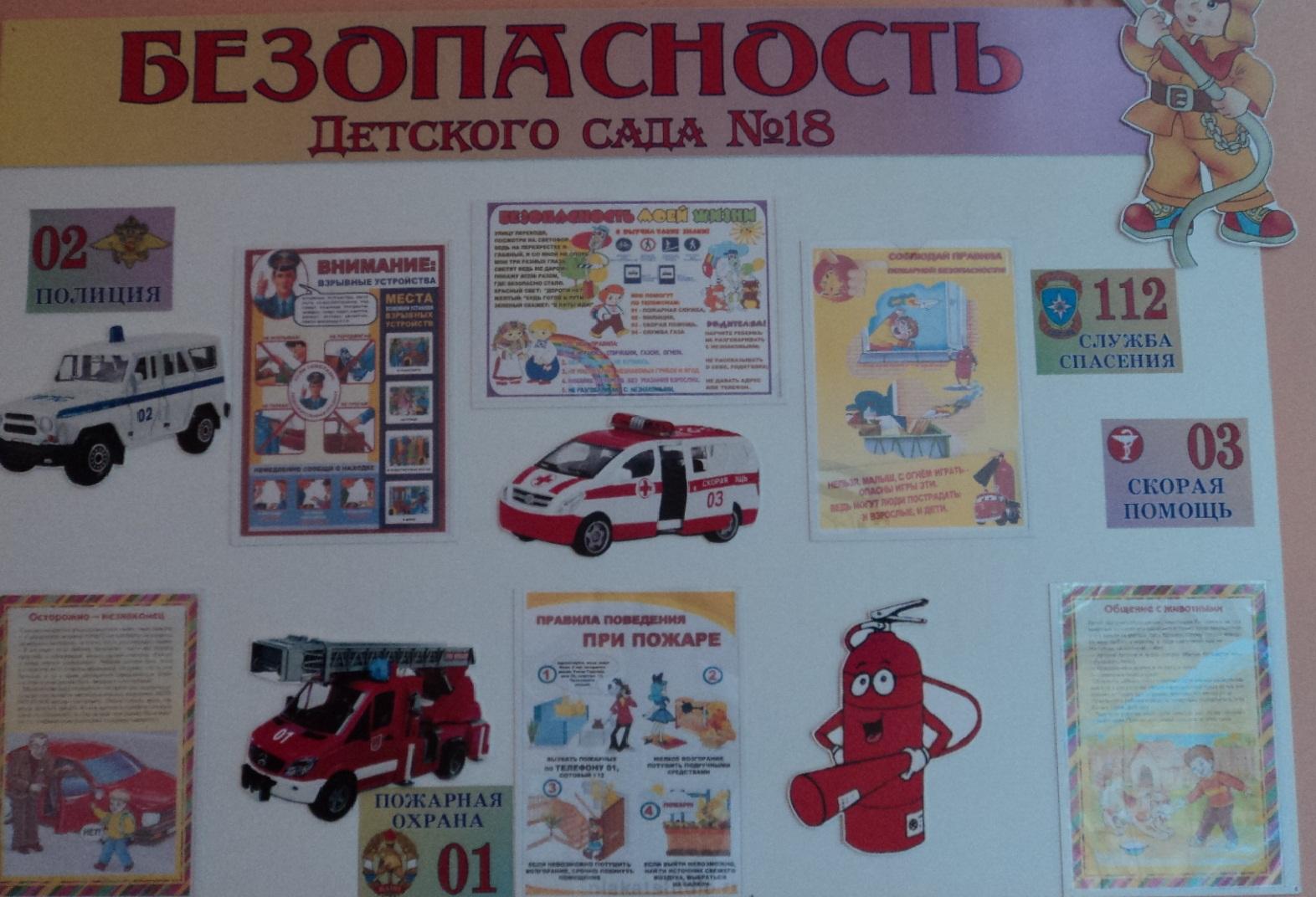 Уголок по безопасности в детском саду своими руками 65